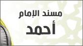 مسند الإمام أحمد