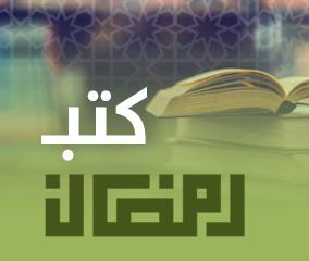 كتب رمضان