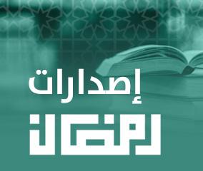 اصدارات رمضان